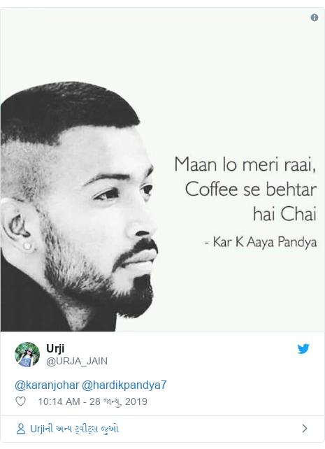 Twitter post by @URJA_JAIN: @karanjohar @hardikpandya7