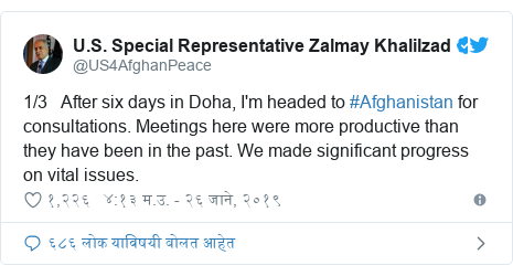 Twitter post by @US4AfghanPeace: 1/3   After six days in Doha, I'm headed to #Afghanistan for consultations. Meetings here were more productive than they have been in the past. We made significant progress on vital issues.