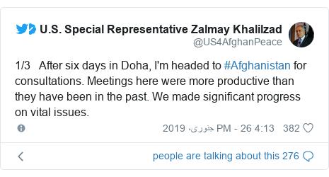 ٹوئٹر پوسٹس @US4AfghanPeace کے حساب سے: 1/3   After six days in Doha, I'm headed to #Afghanistan for consultations. Meetings here were more productive than they have been in the past. We made significant progress on vital issues.