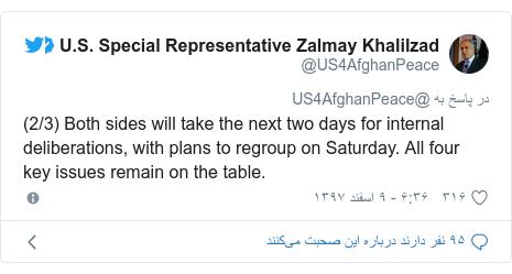 پست توییتر از @US4AfghanPeace: (2/3) Both sides will take the next two days for internal deliberations, with plans to regroup on Saturday. All four key issues remain on the table.