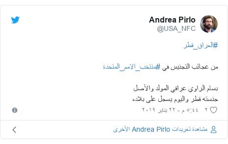 تويتر رسالة بعث بها @USA_NFC: #العراق_قطرمن عجائب التجنيس في #منتخب_الامم_المتحدة بسام الراوي عراقي المولد والأصلجنسته قطر واليوم يسجل على بلاده