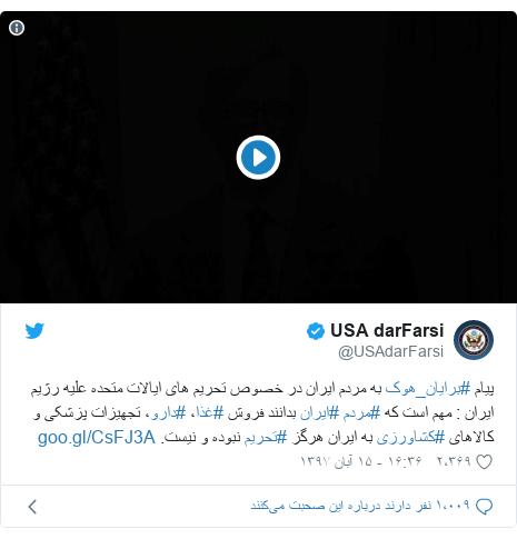 پست توییتر از @USAdarFarsi: پیام #برایان_هوک به مردم ایران در خصوص تحریم های ایالات متحده علیه رژیم ایران   مهم است که #مردم #ایران بدانند فروش #غذا، #دارو، تجهیزات پزشکی و کالاهای #کشاورزی به ایران هرگز #تحریم نبوده و نیست.
