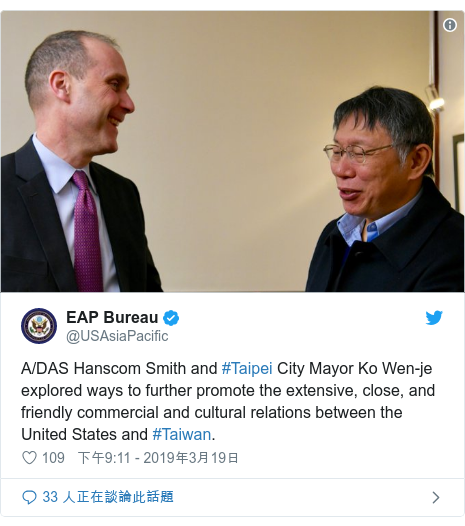 Twitter 用戶名 @USAsiaPacific: A/DAS Hanscom Smith and #Taipei City Mayor Ko Wen-je explored ways to further promote the extensive, close, and friendly commercial and cultural relations between the United States and #Taiwan.