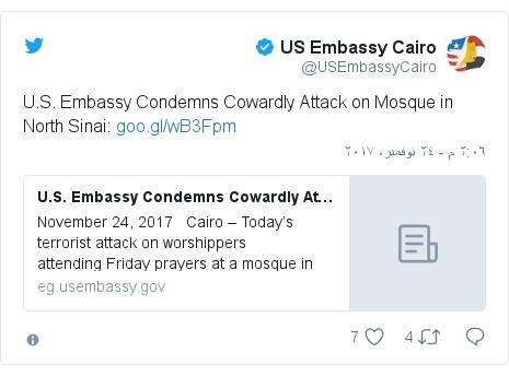 تويتر رسالة بعث بها @USEmbassyCairo: U.S. Embassy Condemns Cowardly Attack on Mosque in North Sinai