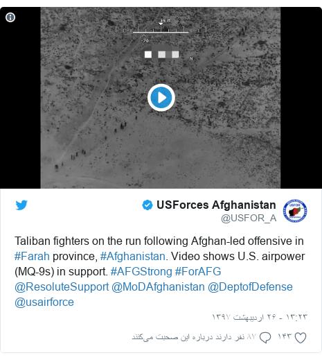 پست توییتر از @USFOR_A: Taliban fighters on the run following Afghan-led offensive in #Farah province, #Afghanistan. Video shows U.S. airpower (MQ-9s) in support. #AFGStrong #ForAFG @ResoluteSupport @MoDAfghanistan @DeptofDefense @usairforce