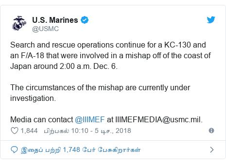 டுவிட்டர் இவரது பதிவு @USMC: Search and rescue operations continue for a KC-130 and an F/A-18 that were involved in a mishap off of the coast of Japan around 2 00 a.m. Dec. 6.The circumstances of the mishap are currently under investigation. Media can contact @IIIMEF at IIIMEFMEDIA@usmc.mil.