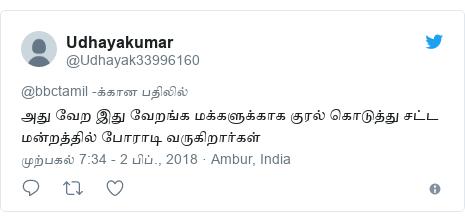டுவிட்டர் இவரது பதிவு @Udhayak33996160: அது வேற இது வேறங்க மக்களுக்காக குரல் கொடுத்து சட்ட மன்றத்தில் போராடி வருகிறார்கள்