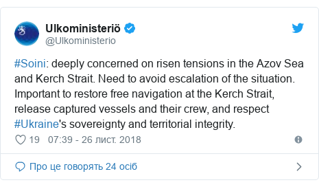 Twitter допис, автор: @Ulkoministerio: #Soini  deeply concerned on risen tensions in the Azov Sea and Kerch Strait. Need to avoid escalation of the situation. Important to restore free navigation at the Kerch Strait, release captured vessels and their crew, and respect #Ukraine's sovereignty and territorial integrity.