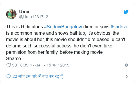 ट्विटर पोस्ट @Uma1231712: This is Ridiculous #SrideviBungalow director says #sridevi is a common name and shows bathtub, it's obvious, the movie is about her, this movie shouldn't b released, u can't defame such successful actress, he didn't even take permision from her family, before making movieShame