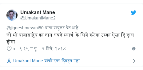 Twitter post by @UmakantMane2: जो भी बाबासाहेब का नाम अपने स्वार्थ  के लिये करेगा उस्का ऐसा हि हाल  होगा