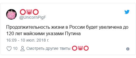 Twitter пост, автор: @UnicornPigF: Продолжительность жизни в России будет увеличена до 120 лет майскими указами Путина