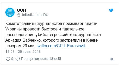 Twitter допис, автор: @UnitedNationsRU: Комитет защиты журналистов призывает власти Украины провести быстрое и тщательное расследование убийства российского журналиста Аркадия Бабченко, которого застрелили в Киеве вечером 29 мая