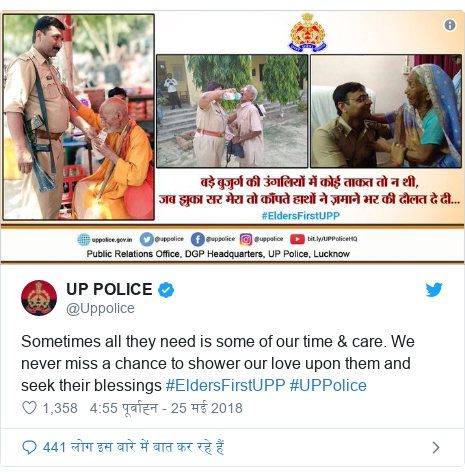ट्विटर पोस्ट @Uppolice: Sometimes all they need is some of our time & care. We never miss a chance to shower our love upon them and seek their blessings #EldersFirstUPP #UPPolice