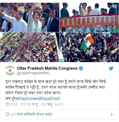 Twitter post by @UttarPradeshPMC: पूरा लखनऊ कांग्रेस के साथ खड़ा हो गया है,चारों तरफ सिर्फ और सिर्फ कांग्रेस दिखाई दे रही है. उत्तर प्रदेश बदलने वाला है।नयी उम्मीद नया सवेरा रोशन हो गया उत्तर प्रदेश सारा।जय हो।#NayiUmeedNayaDesh