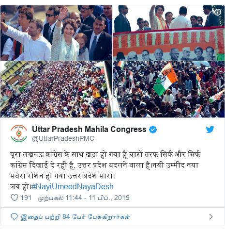 டுவிட்டர் இவரது பதிவு @UttarPradeshPMC: पूरा लखनऊ कांग्रेस के साथ खड़ा हो गया है,चारों तरफ सिर्फ और सिर्फ कांग्रेस दिखाई दे रही है. उत्तर प्रदेश बदलने वाला है।नयी उम्मीद नया सवेरा रोशन हो गया उत्तर प्रदेश सारा।जय हो।#NayiUmeedNayaDesh