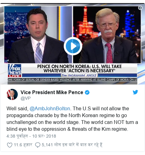 ट्विटर पोस्ट @VP: Well said, @AmbJohnBolton. The U.S will not allow the propaganda charade by the North Korean regime to go unchallenged on the world stage. The world can NOT turn a blind eye to the oppression & threats of the Kim regime.