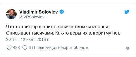 Twitter пост, автор: @VRSoloviev: Что-то твиттер шалит с количеством читателей. Списывает тысячами. Как-то веры их алгоритму нет.