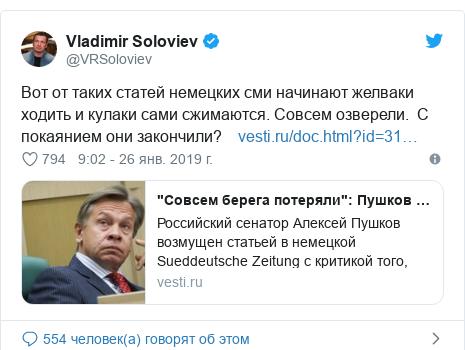 Twitter пост, автор: @VRSoloviev: Вот от таких статей немецких сми начинают желваки ходить и кулаки сами сжимаются. Совсем озверели.  С покаянием они закончили?