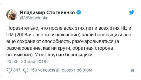 Twitter пост, автор: @VStognienko: Поразительно, что после всех этих лет и всех этих ЧЕ и ЧМ (2008-й - все же исключение) наши болельщики все еще сохраняют способность разочаровываться (а разочарование, как ни крути, обратная сторона оптимизма). У нас крутые болельщики.