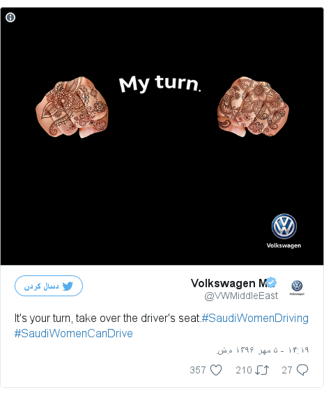 پست توییتر از @VWMiddleEast: It's your turn, take over the driver's seat.#SaudiWomenDriving #SaudiWomenCanDrive pic.twitter.com/Hlw3Gnc7fW