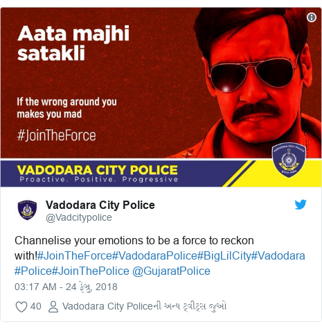 Twitter post by @Vadcitypolice: Channeliseyour emotions to be a force to reckon with!#JoinTheForce#VadodaraPolice#BigLilCity#Vadodara #Police#JoinThePolice @GujaratPolice