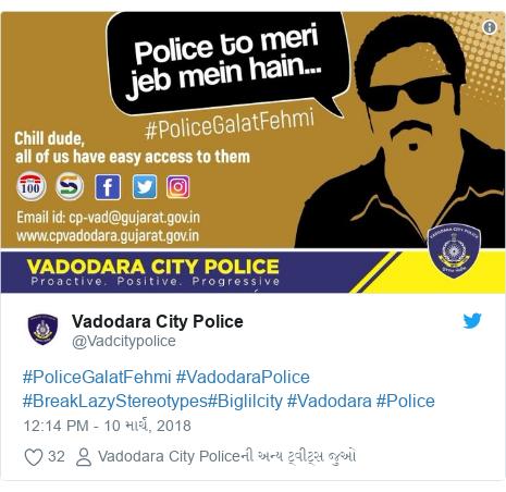 Twitter post by @Vadcitypolice: #PoliceGalatFehmi #VadodaraPolice #BreakLazyStereotypes#Biglilcity #Vadodara #Police