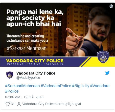 Twitter post by @Vadcitypolice: #SarkaariMehmaan #VadodaraPolice #Biglilcity #Vadodara #Police