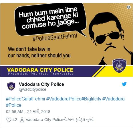 Twitter post by @Vadcitypolice: #PoliceGalatFehmi#VadodaraPolice#Biglilcity#Vadodara #Police