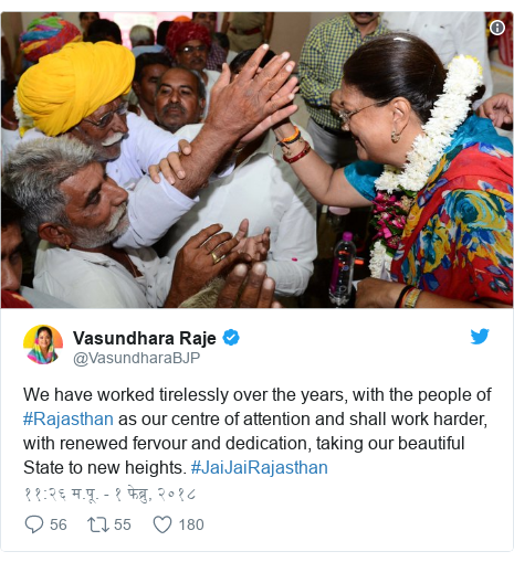 Twitter post by @VasundharaBJP: We have worked tirelessly over the years, with the people of #Rajasthan as our centre of attention and shall work harder, with renewed fervour and dedication, taking our beautiful State to new heights. #JaiJaiRajasthan