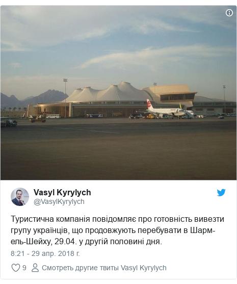 Twitter post by @VasylKyrylych: Туристична компанія повідомляє про готовність вивезти групу українців, що продовжують перебувати в Шарм-ель-Шейху, 29.04. у другій половині дня.