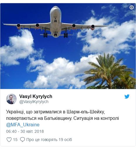 Twitter post by @VasylKyrylych: Українці, що затрималися в Шарм-ель-Шейху, повертаються на Батьківщину. Ситуація на контролі @MFA_Ukraine