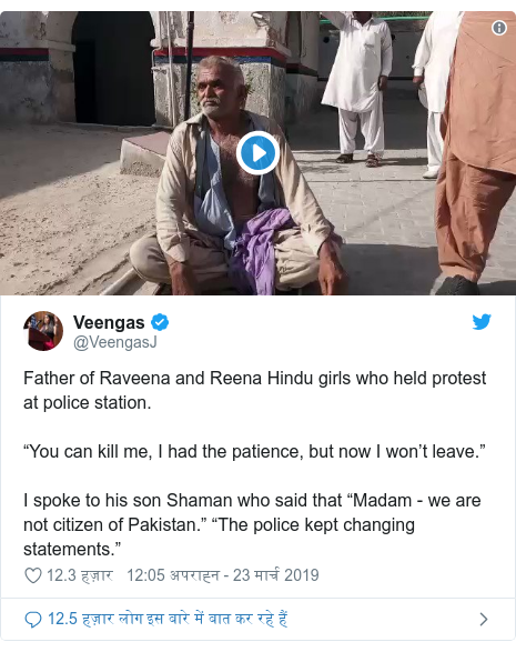 "ट्विटर पोस्ट @VeengasJ: Father of Raveena and Reena Hindu girls who held protest at police station.""You can kill me, I had the patience, but now I won't leave.""I spoke to his son Shaman who said that ""Madam - we are not citizen of Pakistan."" ""The police kept changing statements."""