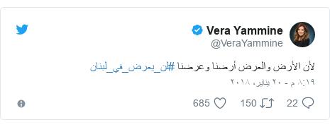 تويتر رسالة بعث بها @VeraYammine: لأن الأرض والعرض أرضنا وعرضنا #لن_يعرض_في_لبنان