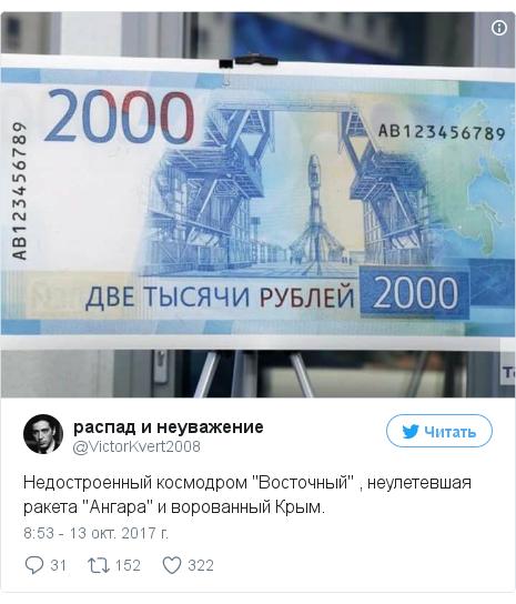 """Twitter пост, автор: @VictorKvert2008: Недостроенный космодром """"Восточный"""" , неулетевшая ракета """"Ангара"""" и ворованный Крым."""