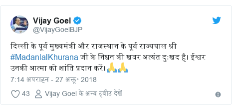 ट्विटर पोस्ट @VijayGoelBJP: दिल्ली के पूर्व मुख्यमंत्री और राजस्थान के पूर्व राज्यपाल श्री #MadanlalKhurana जी के निधन की खबर अत्यंत दुःखद है। ईश्वर उनकी आत्मा को शांति प्रदान करें।🙏🙏