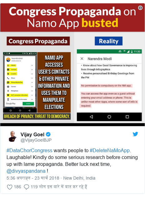 ट्विटर पोस्ट @VijayGoelBJP: #DataChorCongress wants people to #DeleteNaMoApp. Laughable! Kindly do some serious research before coming up with lame propaganda. Better luck next time, @divyaspandana !