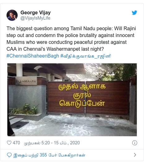 டுவிட்டர் இவரது பதிவு @VijayIsMyLife: The biggest question among Tamil Nadu people  Will Rajini step out and condemn the police brutality against innocent Muslims who were conducting peaceful protest against CAA in Chennai's Washermanpet last night? #ChennaiShaheenBagh #வீதிக்குவாங்க_ரஜினி