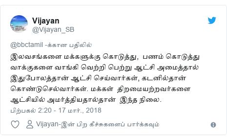 டுவிட்டர் இவரது பதிவு @Vijayan_SB: இலவசங்களை மக்களுக்கு கொடுத்து,  பணம் கொடுத்து வாக்குகளை வாங்கி வெற்றி பெற்று ஆட்சி அமைத்தால் இதுபோலத்தான் ஆட்சி செய்வார்கள், கடனில்தான் கொண்டுசெல்வார்கள். மக்கள்  திறமையற்றவர்களை ஆட்சியில் அமர்த்தியதால்தான்  இந்த நிலை.