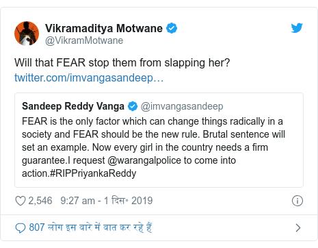ट्विटर पोस्ट @VikramMotwane: Will that FEAR stop them from slapping her?