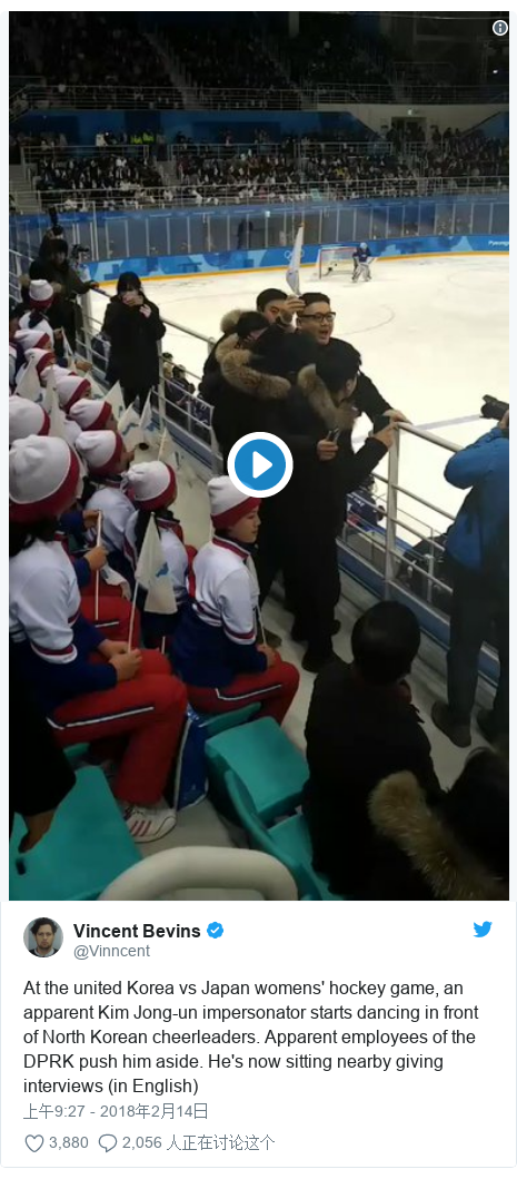 Twitter 用户名 @Vinncent: At the united Korea vs Japan womens' hockey game, an apparent Kim Jong-un impersonator starts dancing in front of North Korean cheerleaders. Apparent employees of the DPRK push him aside. He's now sitting nearby giving interviews (in English)