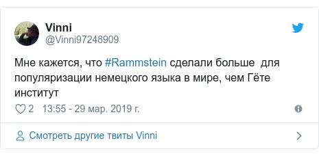 Twitter пост, автор: @Vinni97248909: Мне кажется, что #Rammstein сделали больше  для популяризации немецкого языка в мире, чем Гёте  институт