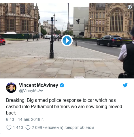 Twitter пост, автор: @VinnyMcAv: Breaking  Big armed police response to car which has cashed into Parliament barriers we are now being moved back