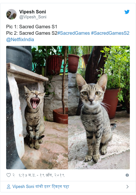 Twitter post by @Vipesh_Soni: Pic 1  Sacred Games S1Pic 2  Sacred Games S2#SacredGames #SacredGamesS2 @NetflixIndia