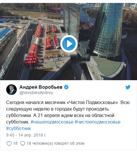 Twitter пост, автор: @VorobievAndrey: Сегодня начался месячник «Чистое Подмосковье». Всю следующую неделю в городах будут проходить субботники. А 21 апреля ждем всех на областной субботник. #нашеподмосковье #чистоеподмосковье #субботник
