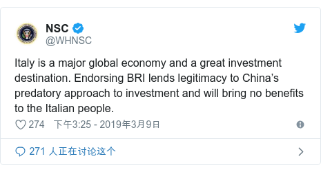 Twitter 用户名 @WHNSC: Italy is a major global economy and a great investment destination. Endorsing BRI lends legitimacy to China's predatory approach to investment and will bring no benefits to the Italian people.