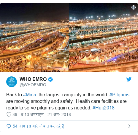 ट्विटर पोस्ट @WHOEMRO: Back to #Mina, the largest camp city in the world. #Pilgrims are moving smoothly and safely.  Health care facilities are ready to serve pilgrims again as needed. #Hajj2018