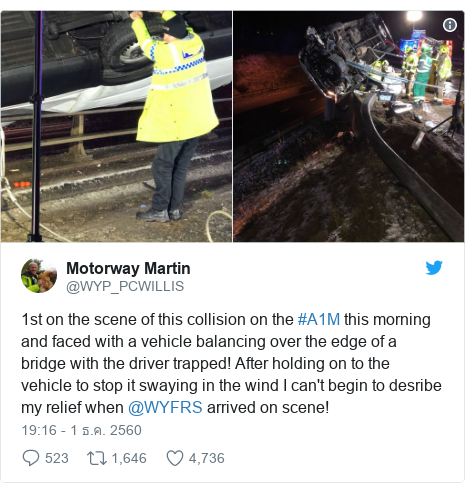 Twitter โพสต์โดย @WYP_PCWILLIS: 1st on the scene of this collision on the #A1M this morning and faced with a vehicle balancing over the edge of a bridge with the driver trapped! After holding on to the vehicle to stop it swaying in the wind I can't begin to desribe my relief when @WYFRS arrived on scene!