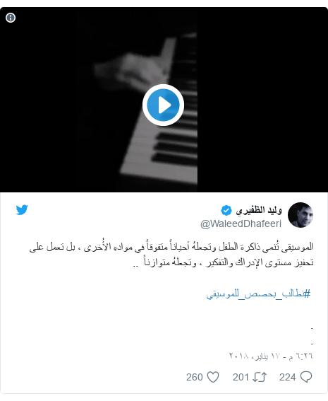 تويتر رسالة بعث بها @WaleedDhafeeri: الموسيقى تُنمي ذاكرة الطفل وتجعلهُ أحياناً متفوقاً في موادهِ الأُخرى ، بل تعمل على تحفيز مستوى الإدراك والتفكير ، وتجعلهُ متوازناً  ..  #نطالب_بحصص_للموسيقي..