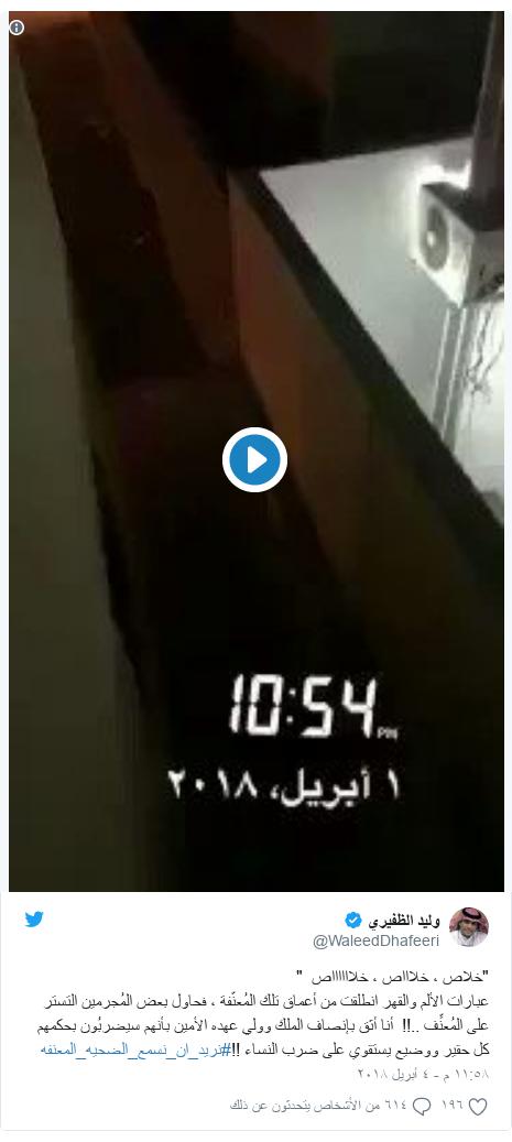 """تويتر رسالة بعث بها @WaleedDhafeeri: """"خلاص ، خلاااص ، خلااااااص  """"عبارات الألم والقهر انطلقت من أعماق تلك المُعنّفة ، فحاول بعض المُجرمين التستر على المُعنِّف ..!!  أنا أثق بإنصاف الملك وولي عهده الأمين بأنهم سيضربُون بحكمهم كل حقير ووضيع يستقوي على ضرب النساء !!#نريد_ان_نسمع_الضحيه_المعنفه"""
