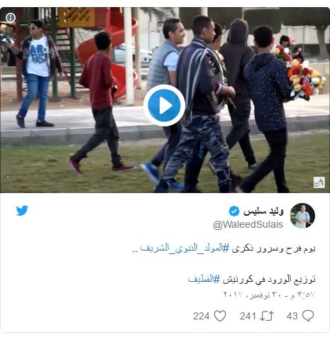 تويتر رسالة بعث بها @WaleedSulais: يوم فرح وسرور ذكرى #المولد_النبوي_الشريف .. توزيع الورود في كورنيش #القطيف